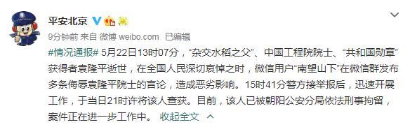 一网民发布多条侮辱袁隆平院士的言论 已被刑拘