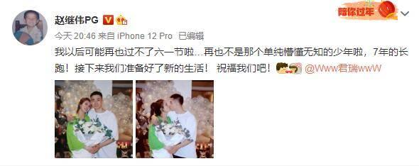 赵继伟宣布求婚成功 7年爱情长跑有情人终成眷属