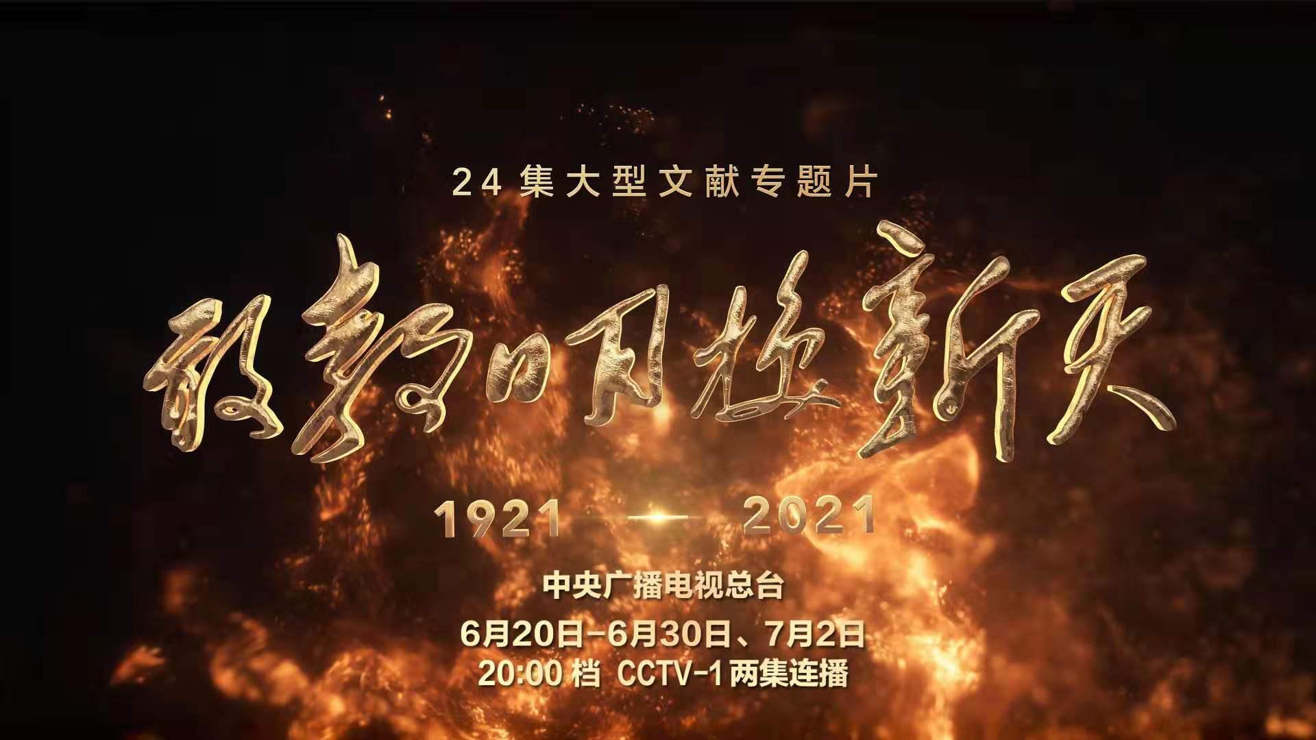24集大型文献专题片《敢教日月换新天》即将播出插图6