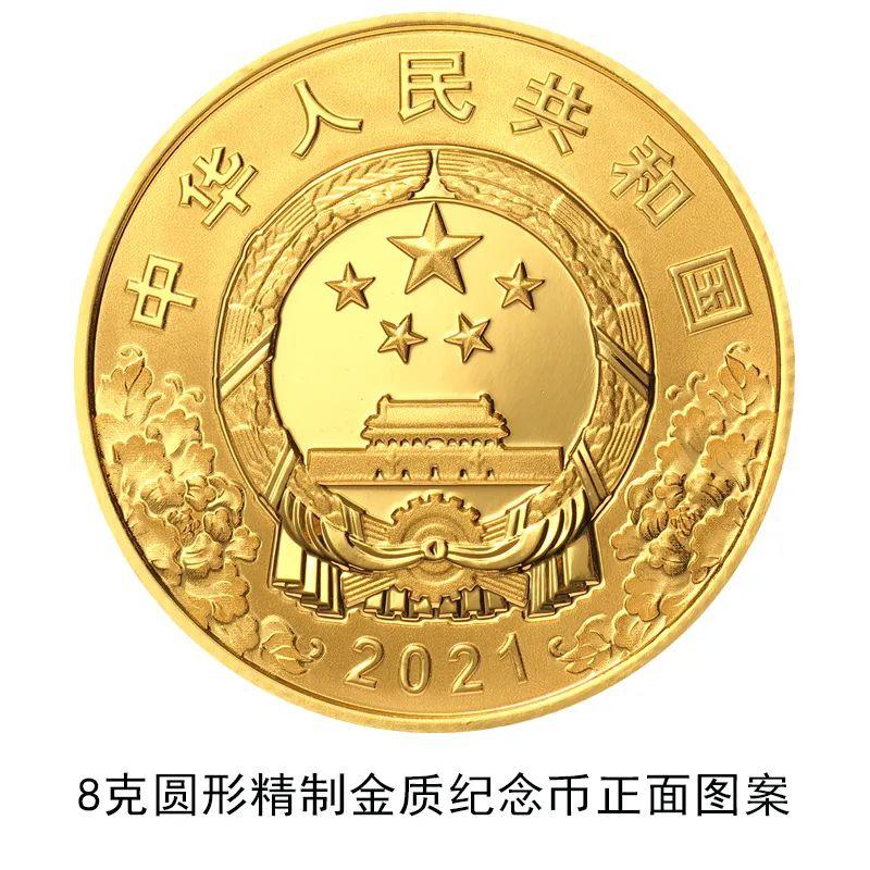 央行将发行中国共产党成立100周年纪念币一套插图