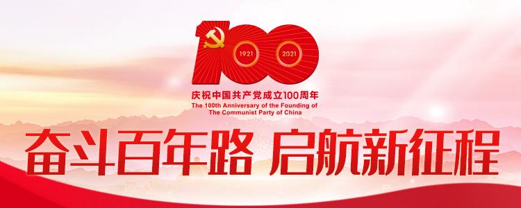 热烈庆祝中国共产党成立100周年专题