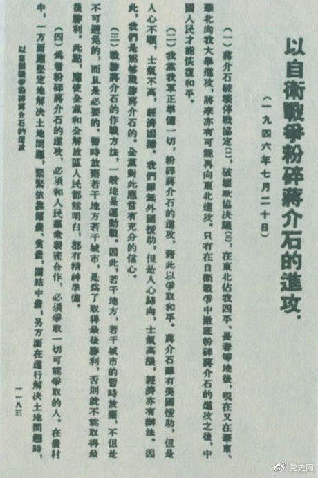 1946年7月20日,中共中央向全黨發出《以自衛戰爭粉碎蔣介石的進攻》的指示,號召全黨全軍樹立打敗蔣介石的信心,并規定了戰勝敵人的正確方針、原則和方法。圖為當時的報道。