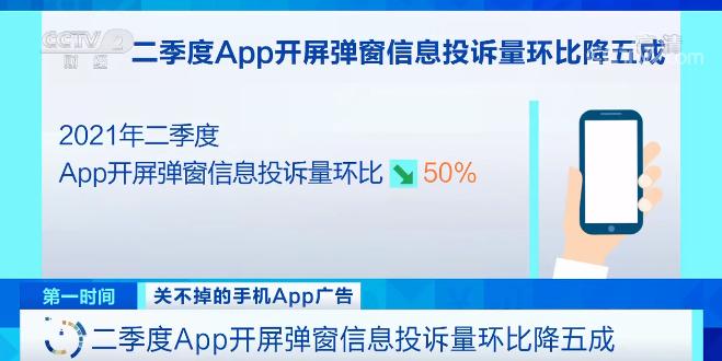 国家相关部门出手 二季度App开屏弹窗信息投诉量环比降五成