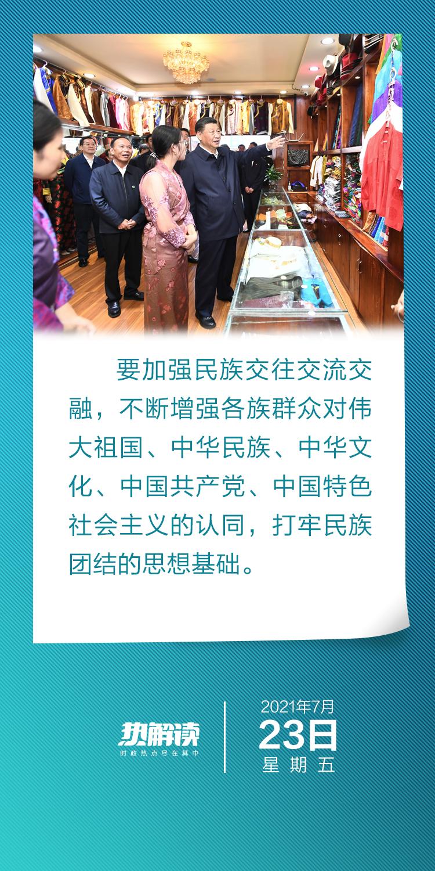 热解读丨一寺一街一广场,跟着总书记欣赏特色民族文化
