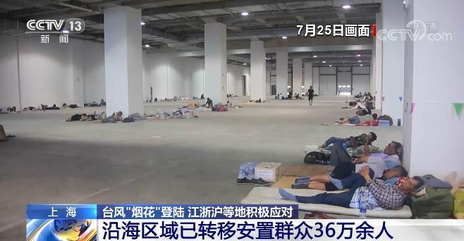 """江浙沪等地积极应对台风""""烟花""""登陆 上海沿海区域已转移安置群众36万余人"""