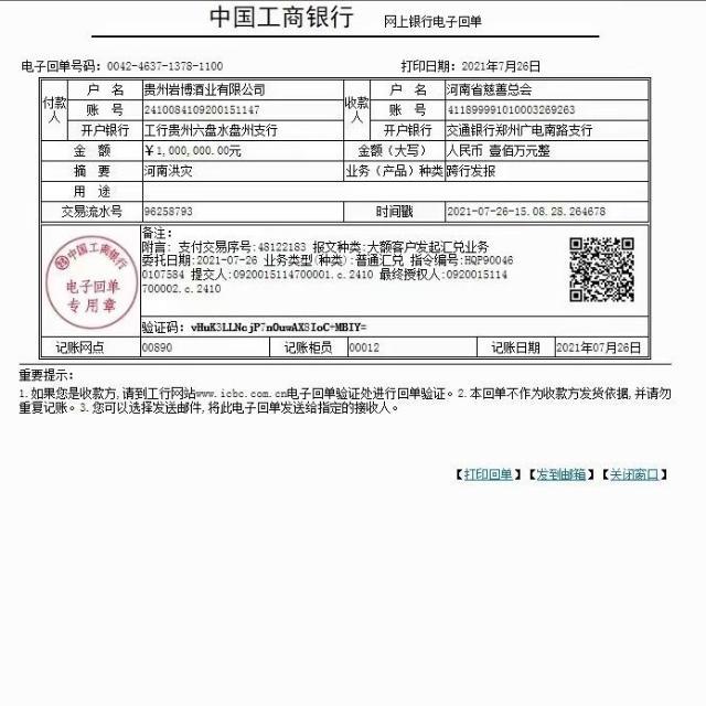 岩博酒业捐赠100万 驰援河南共渡难关