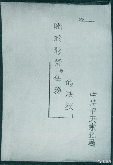 1946年7月,中共中央东北局通过了由陈云起草的《关于形势与任务的决议》,确立了创建根据地与进行长期艰苦战争的方针。该决议经中共中央修改和批准后,于8月12日正式发出。图为决议的翻印本。