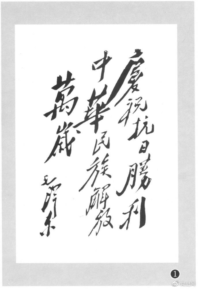 图为毛泽东题写的庆祝抗战胜利题词。