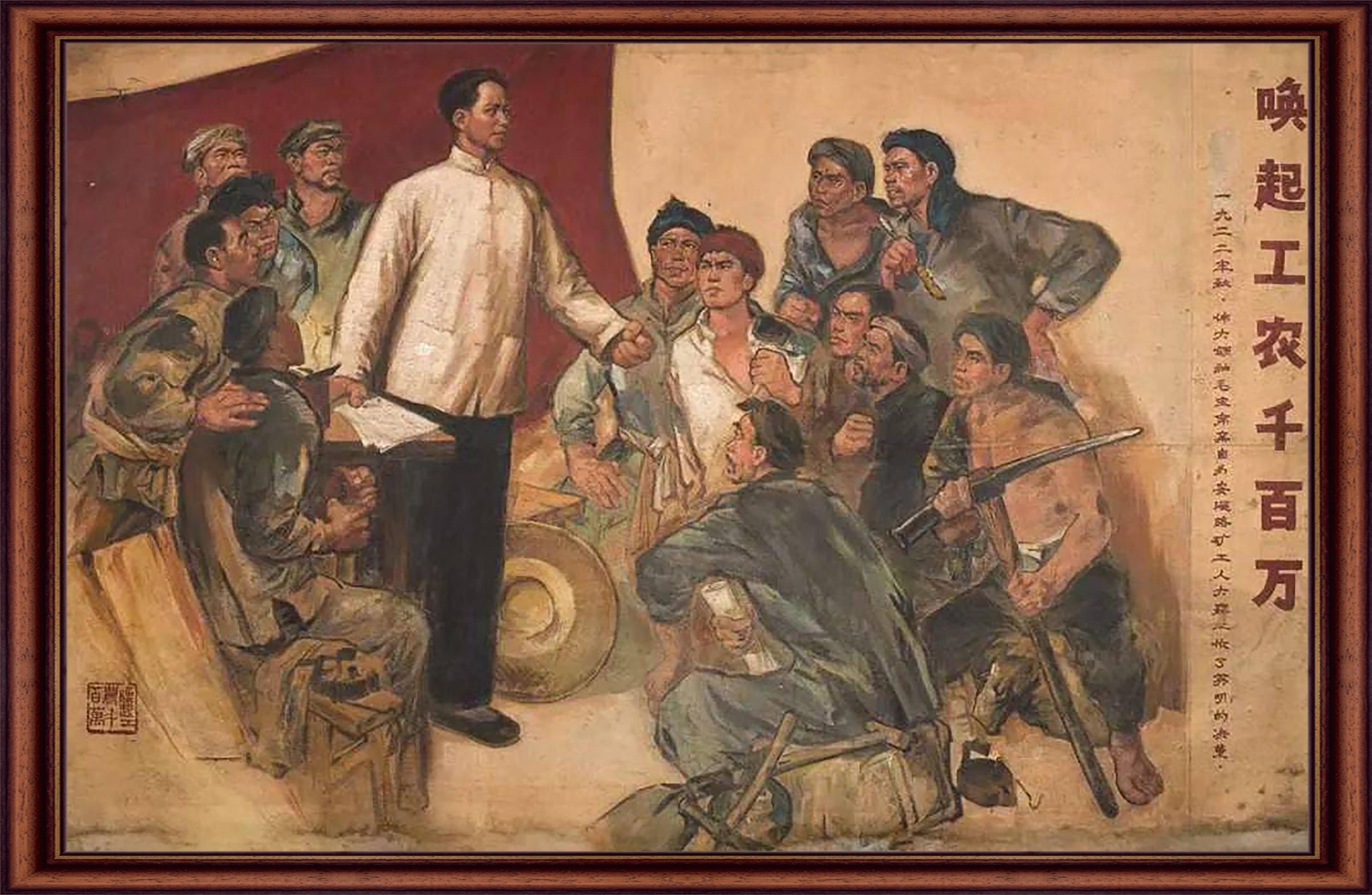 方增先 《唤起工农千百万》 油画 1968年