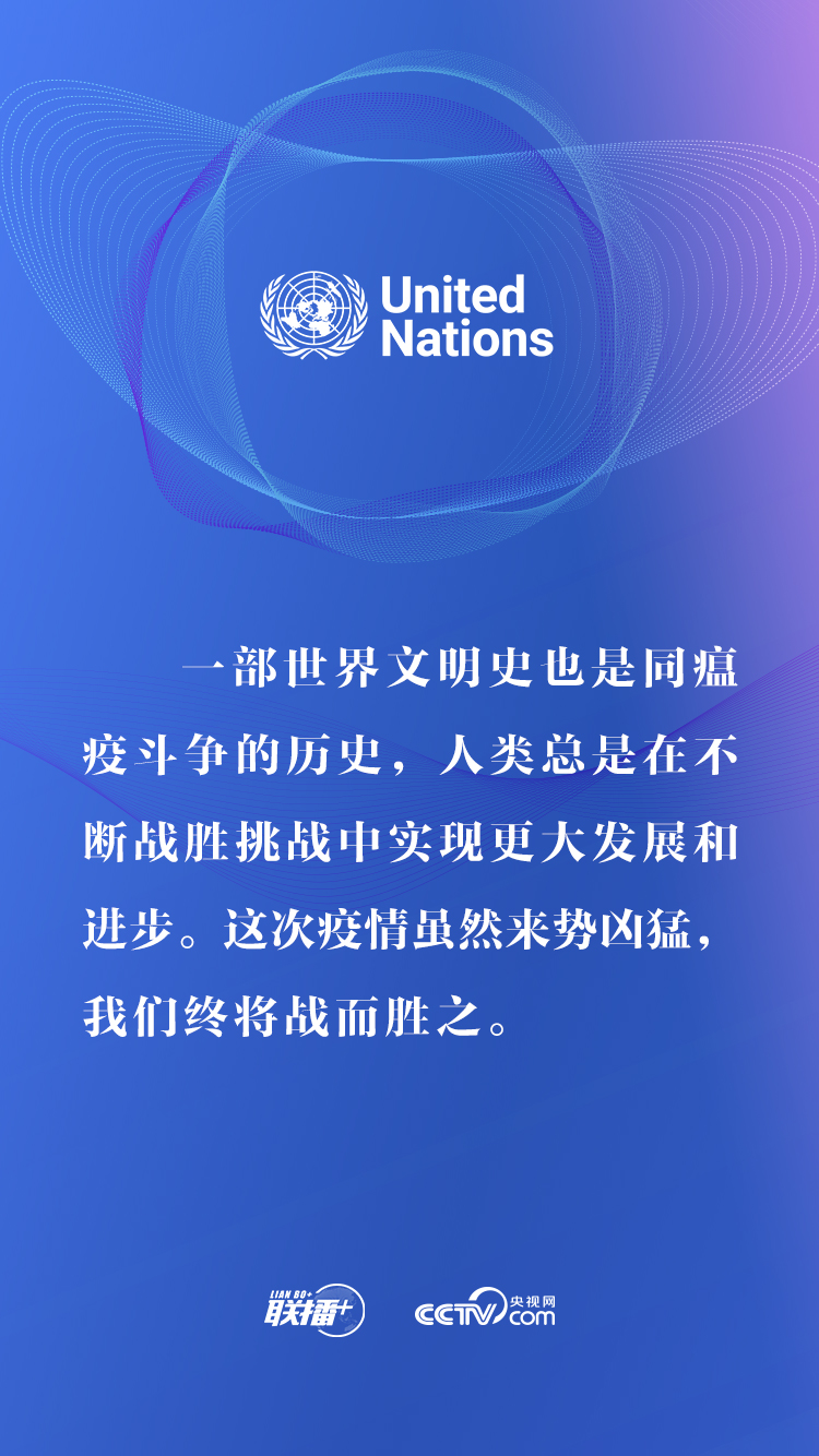 """2021联大讲话 习近平以""""中国倡议""""回答时代课题"""