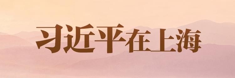 习近平在上海