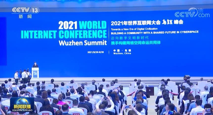 2021年世界互联网大会乌镇峰会今天开幕