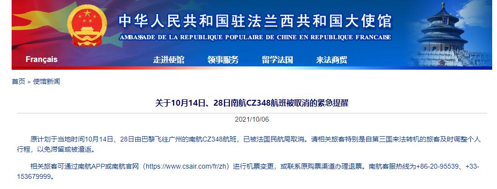 法国民航局取消10月14日、28日巴黎飞往广州的南航CZ34