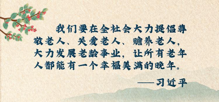 人民领袖丨敬老孝亲习近平