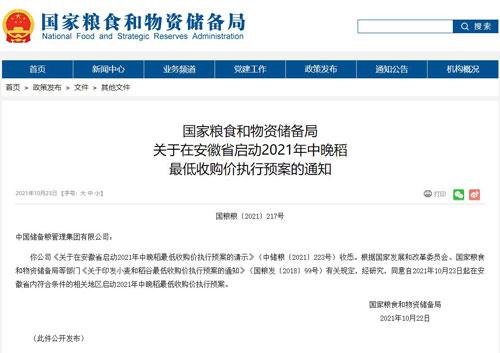 国家粮食和物资储备局:在安徽省启动2021年中晚稻最低收购价执行预案