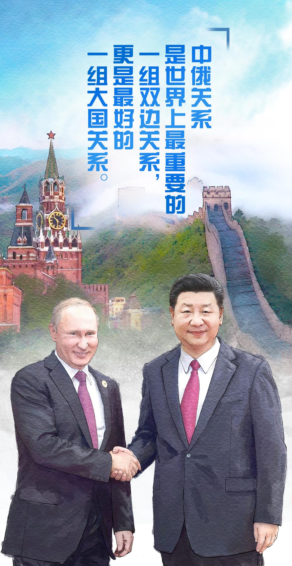 """一幕幕,写满情谊的中俄""""老友记"""""""